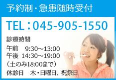 【予約制・急患随時受付】TEL.045-905-1550