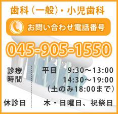 一般・小児・審美歯科 メンテナンス TEL.045-905-1550